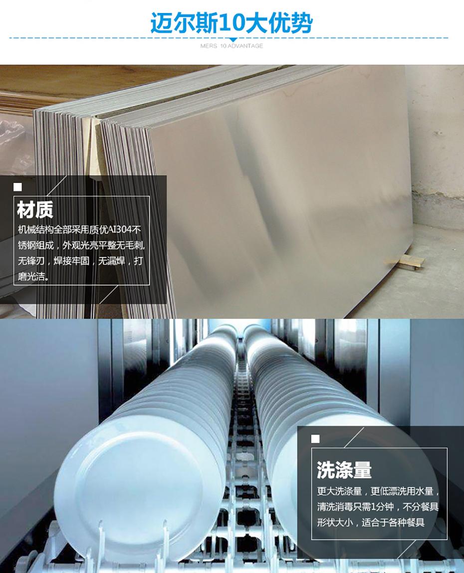 大型长龙式洗碗机