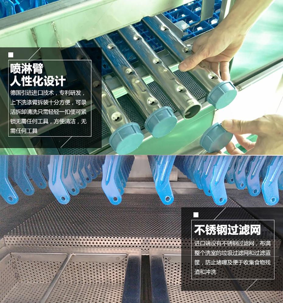 中型长龙式洗碗机