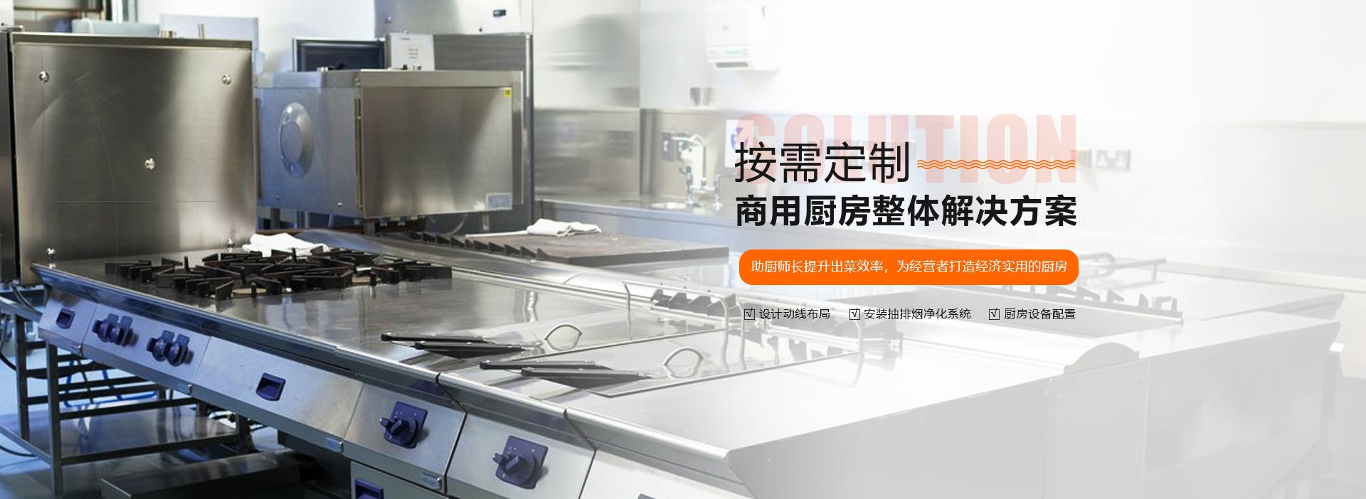 久盛鑫,按需定制商用厨房整体解决方案