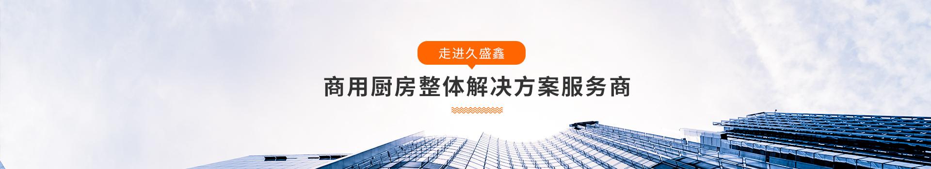 久盛鑫,商用厨房整体解决方案服务商