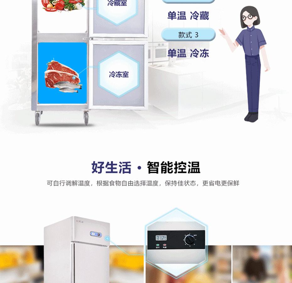 双门双温商用厨房冰箱