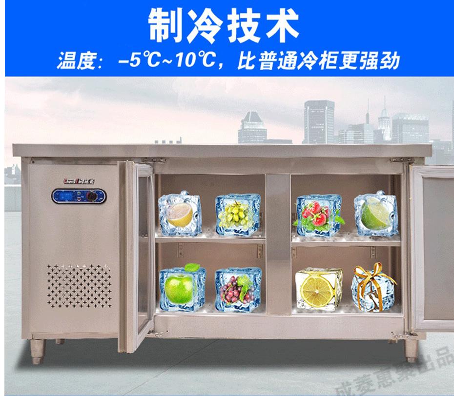 商用冷藏工作台